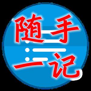 �S手一�(�渫�通知)2.4.7安卓版