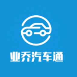 业乔汽车通(汽车服务平台)appv1.3.2安卓版
