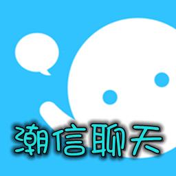 潮信聊天appv2.6.1安卓版