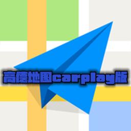 高德地图carplay版v8.75.1安卓版