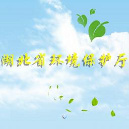 湖北省环境保护厅(湖北环保)app1.0 安卓手机版