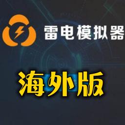 雷电模拟器国际版v3.33最新版