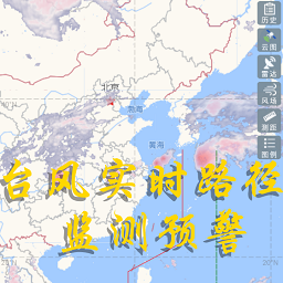 台风实时路径监测预警手机版1.8 安卓版