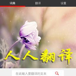 人人翻译客户端3.0 安卓最新版