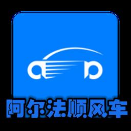 阿尔法顺风车appv1.1.2安卓版