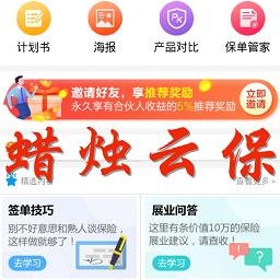 蜡烛云保(保险展业平台)app1.0 安卓手机版