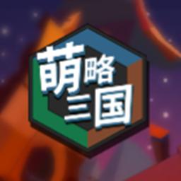 萌略三国最新官网版v1.2安卓版