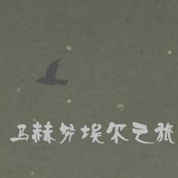 马赫努埃尔之旅汉化版v1.1.3安卓版