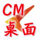 CM桌面5.48.2最新版