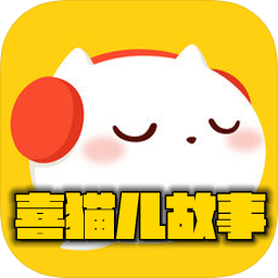 喜猫儿故事app手机版v1.0.0安卓版