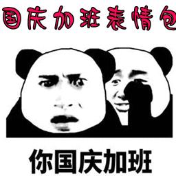 2018国庆你加班表情包大全【无水印/最新】