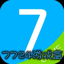 7724游戏盒appv4.1.003安卓版
