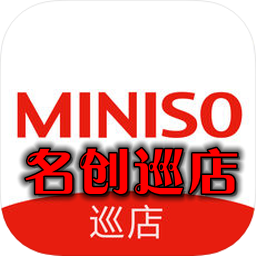 名创巡店appv3.20.5安卓版