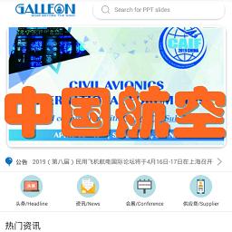 中国航空(资讯浏览)app1.0 安卓手机版