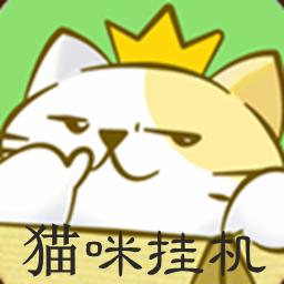 猫咪挂机免费下载v1.0.31安卓版