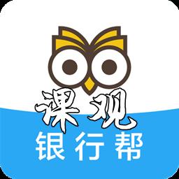 课观银行帮app1.0 安卓版
