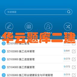�A云�}�於�建(2019二�建造��)6.6 安卓最新版
