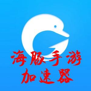 海豚手游加速器1.3.9安卓版