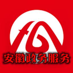 安徽政务服务appv1.0.0安卓版