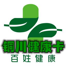 铜川健康卡appv1.2.31安卓版