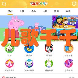 儿歌千千(宝宝动画)app1.0 安卓手机版