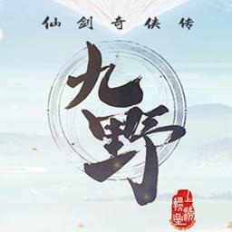 仙剑奇侠传九野最新首发版v1.0安卓