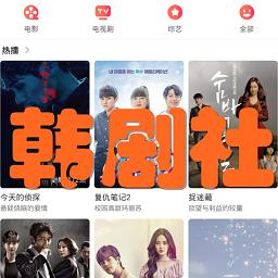 韩剧社(精选韩国影视)手机版1.0.5