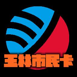 玉林市民卡app手机版v1.2.4安卓版
