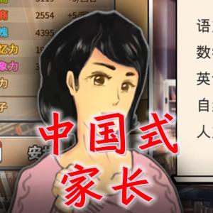 中国式家长破解版
