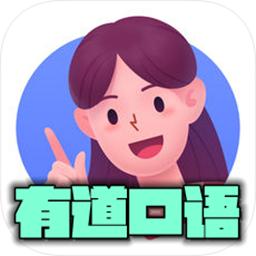 有道英语口语appv1.0.0安卓版