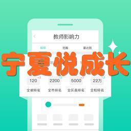 宁夏悦成长(家校互通)1.0.1 安卓最