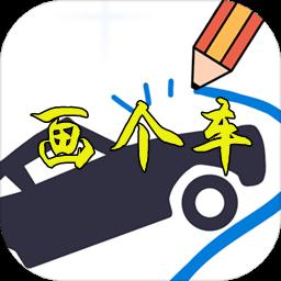 画个车试玩版1.0 安卓版