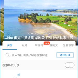 后花园找房(海外房产置业服务)3.1.5安卓手机版