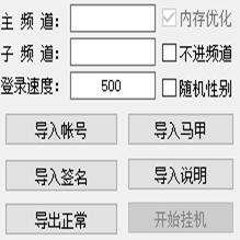 浩瀚星空yy频道辅助软件下载v1.2.2.7 绿色版