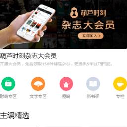葫芦杂志阅读app1.2.4 安卓手机版