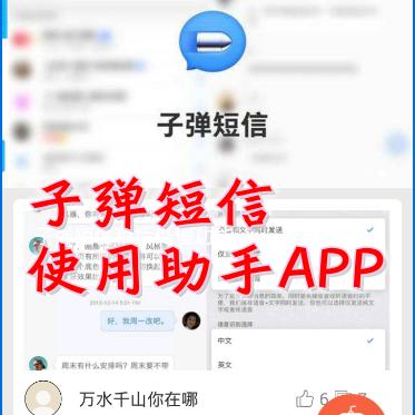 子弹短信使用助手APP1.0安卓版