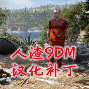 《SCUM》人渣9DM汉化补丁1.3正式版
