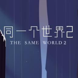 同一个世界2完美版v1.0.3安卓版