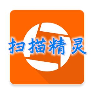 扫描精灵(文档扫描)4.5.0免费破解版