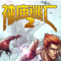 神庙逃亡2破解版v4.4.3安卓版