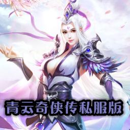 青云奇侠传私服版v1.9.1安卓版