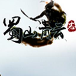 蜀山青云志官网版v1.0.4安卓版