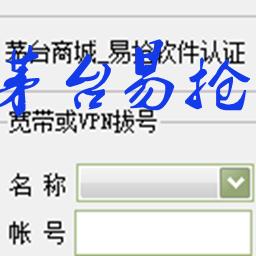 茅台商城自动预约辅助v1.0 免费版