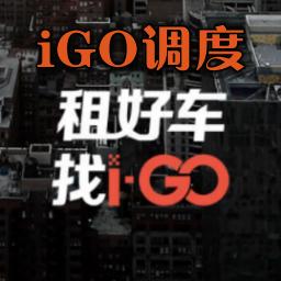 iGO调度共享汽车appv1.2.1安卓版