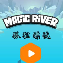 抖音狐狸漂流游戏v1.0安卓版