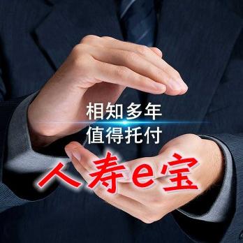 人寿e宝(中国人寿官方APP)3.3.2官方版