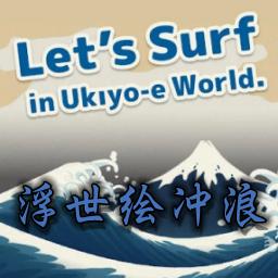 UkiyoWave浮世绘冲浪解锁版v1.3.7安卓版