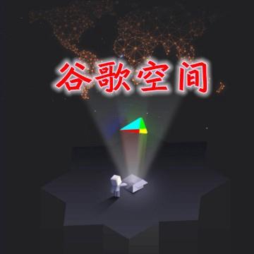 谷歌空间(下载谷歌市场)1.7.1安卓手