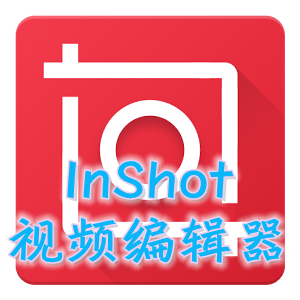InShot视频编辑器安卓破解版