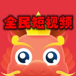 全民短视频官网正式版v1.8.8安卓版